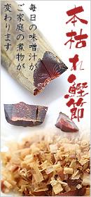 カネサ鰹節商店 静岡県西伊豆