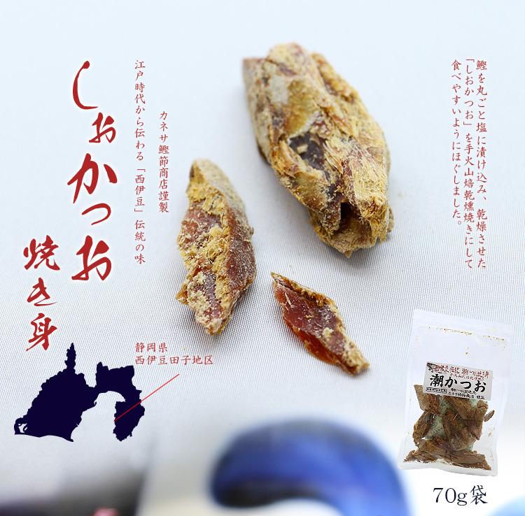 静岡県西伊豆伝統の味 カネサ鰹節謹製 潮かつお 塩かつお