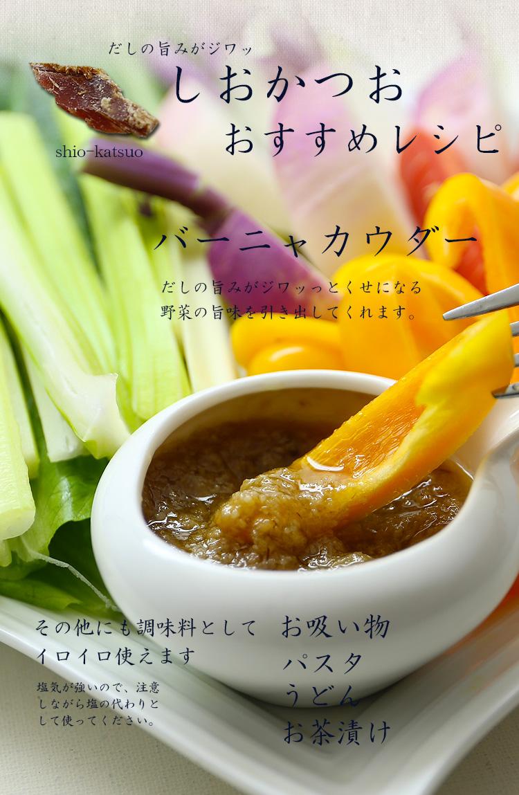 潮かつお 調理レシピ